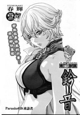 Kisei Juui Suzune Ch. 59