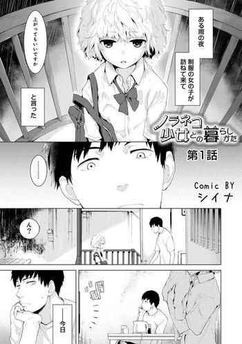 Noraneko Shoujo to no Kurashikata Ch. 1-8