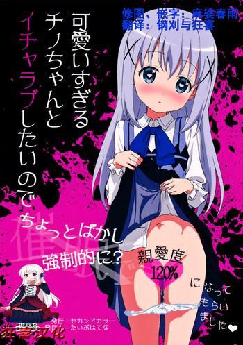 Kawaisugiru Chino-chan to Icha Love Shitai node Chotto Bakashi Kyouseiteki ni? Shinaido 120% ni Natte Moraimashita