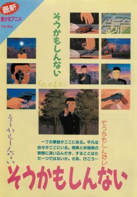 "Cream Lemon Film Comics - To Moriyama Special ""Soukamoshinnai"