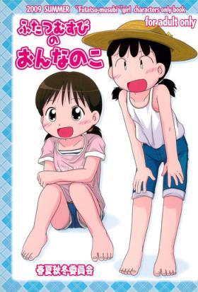 Futatsu Musubi no Onnanoko