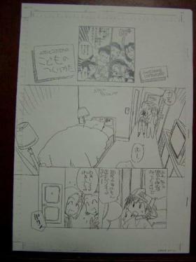 Musashi to Kojirou no Kodomo no Tsukurikata