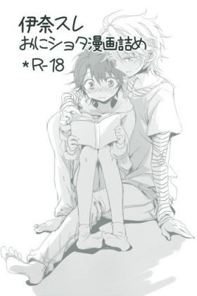 Ina Sure o ni Shota Manga log