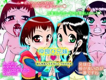 Nakayohi Kyoudai - Imouto to Nakayoku Dekiru Ikutsuka no Houhou   How To Get More Intimate With Your Little Sister