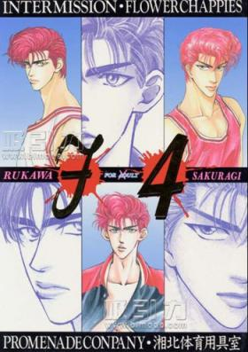 F4 - Sacrifice