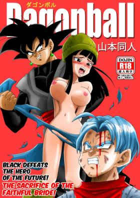 Black, Mirai no Hero o Taosu! Teisou na Kanojo ga Gisei ni! | BLACK DEFEATS THE HERO OF THE FUTURE! THE SACRIFICE OF THE FAITHFUL BRIDE!