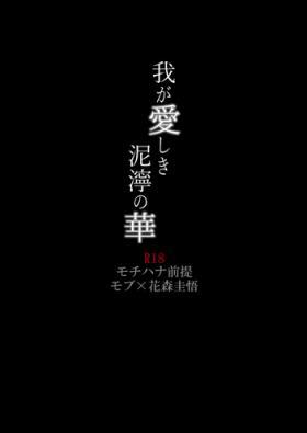 Waga Itoshiki Nukarumi no Hana