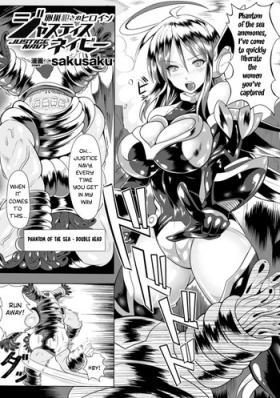 Ransou Okasare Heroine Justice Navy