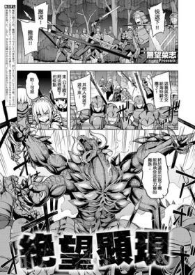 Maken no Kishi Daiyonmaku