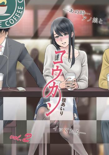 Koukan ─ Ano Toki… Ano Musume ♀ Toitsu ♂ Tetara ─ 2