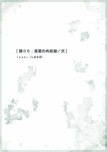 Saba 05: Kurokami no Nikudorei ni