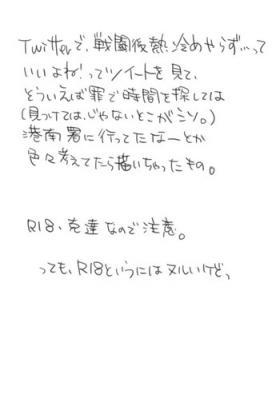 Utsuki  —  【Corruption】 Brothers