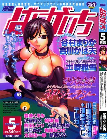 Manga Bangaichi 2005-05