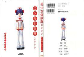 Bishoujo Shoukougun 2000 Manga-Anime Hen