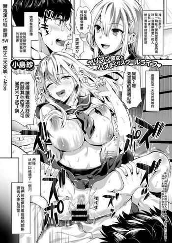 Two Kamiyama-san to Boku 2 Bukkake