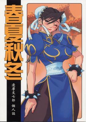 Shunkashuutou Vol.01