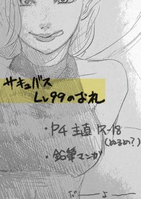 【P4】 Thank You Lv. 99 Succubus【Sunao】