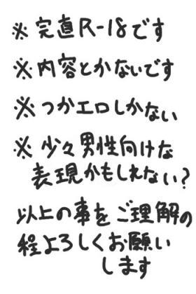 KanNao de R18 ni Chousen shitara Kono Zama datta