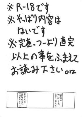 Kanji-kun no Tanjoubi ni Naoto ga Ganbatta