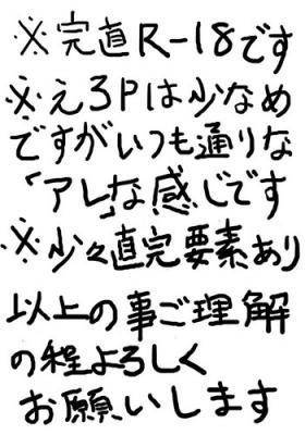 Naoto no Tanjoubi nanode Kanji to Issho ni Omoide o Tsukutte mita