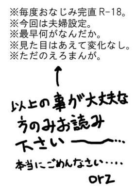 KanNao de Fuufu Mono