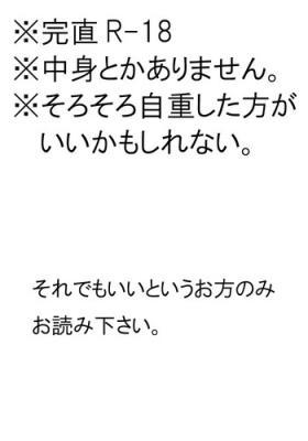 Taiiku Sōko de Ichi Yaichasuru Kannao
