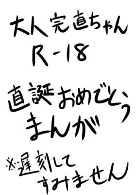Otona no Kan Nao-chan ga Otona no Tanjōbiiwai o Suru Yōdesu