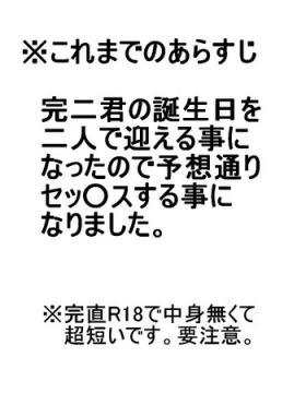 Kanji-kun ga Hatachi ni Nattanode Taijinfuu ni Oiwai Shita