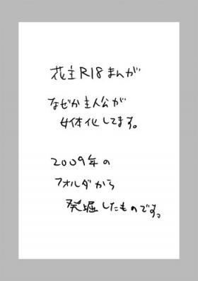 Hana ♀ Shu R18 Manga