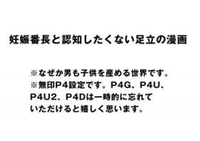 【Ashi-Nushi】 Ninshin Banchou to Ninchi Shitakunai Adachi no Manga