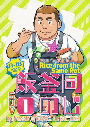 Onaji Kama no Meshi 1 | Rice from the Same Pot 1