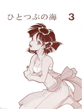 Hitotsubu no Umi 3