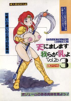 RHF Vol.20 Ten ni Mashimasu Warera ga Chichi yo 3
