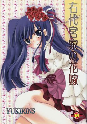 Ushiromiya Bride