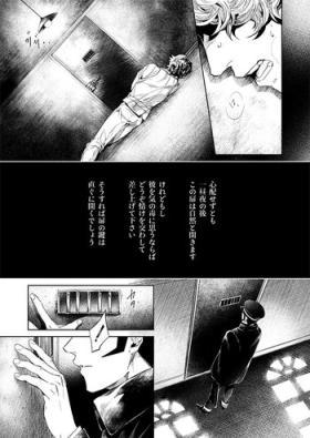 【Restricted】 Raidou Vs. Narumi Record
