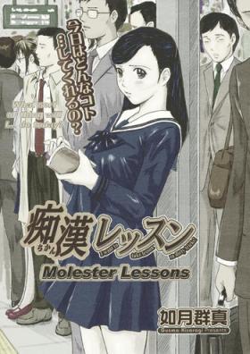 Chikan Lesson   Molester Lessons