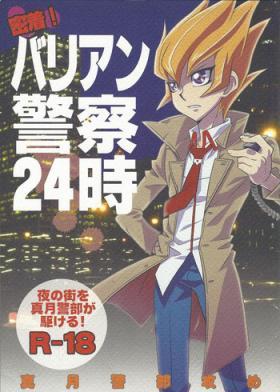 Micchaku! Barian Keisatsu 24-ji