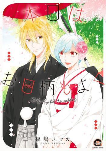 Honjitsu wa Ohigara mo Yoku - Lucky Day for the Wedding
