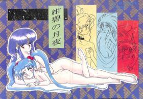 Plus-Y Vol. 11 Konpeki no Tsukiyo