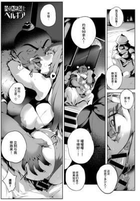 Pervert Nikutsubo Dorei Kishi Bergia Comendo