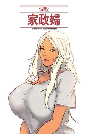Domesticate the Housekeeper 调教家政妇 ch.29-30