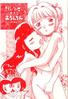 Sakura to Tomoyo to Ookina Ochinchin