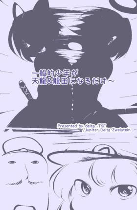 Ippanteki Shounen ga Tenryuu & Tatsuta ni narudake~