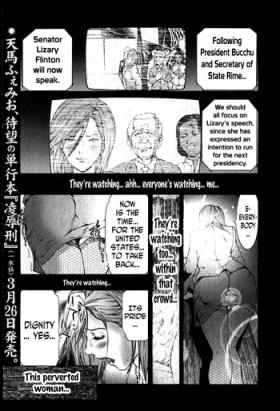Kokka no Inkaku   The Clit of the Nation