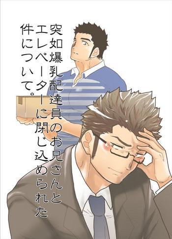 Bakunyuu Haitatsuin no Onii-san to Elevator ni Tojikomerareta Ken ni Tsuite