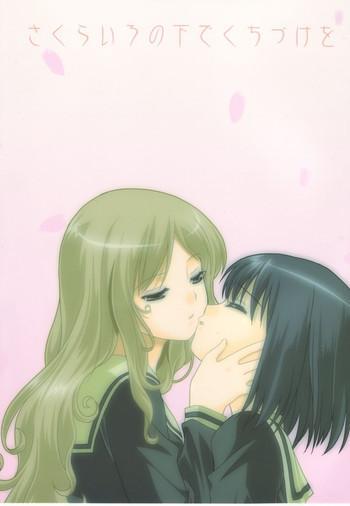 Sakurairo no Shita de Kuchizuke o | A kiss under cherry blossom color