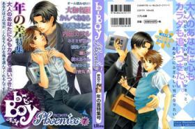 b-BOY Phoenix Vol.07 Tshi no Sa Tokushuu