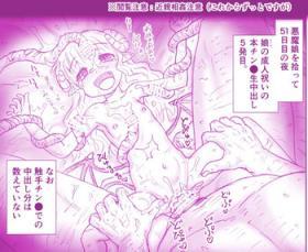 Akuma Musume Kankin Nisshi 4