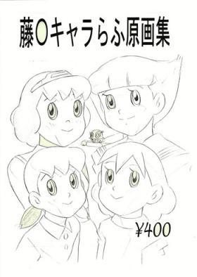 Fujiko Chara Rough Gengashuu
