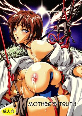 Bosei no Shinjitsu   Mother's Truth